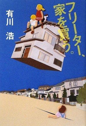 有川浩【フリーター、家を買う。】