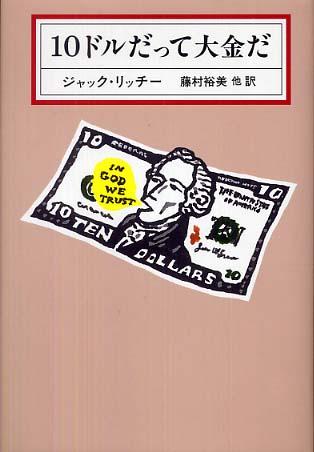 ジャック・リッチー【10ドルだって大金だ】