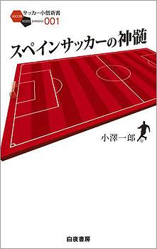 小澤一郎【スペインサッカーの神髄】