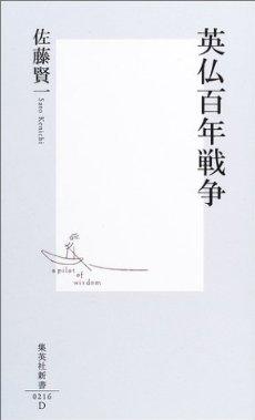 佐藤賢一【英仏百年戦争】