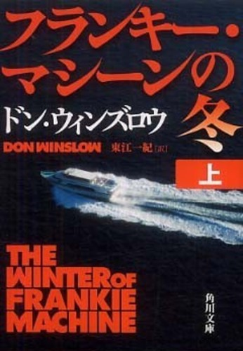 ドン・ウィズロウ【フランキー・マシーンの冬】