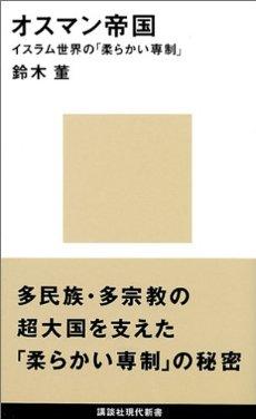 鈴木董【オスマン帝国 イスラム世界の「柔らかい専制」】