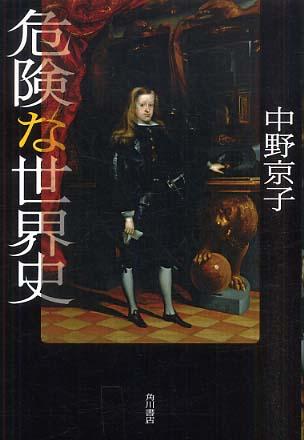 中野京子【危険な世界史】