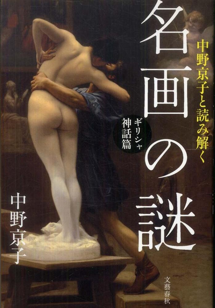 中野京子【中野京子と読み解く名画の謎 ギリシャ神話篇】