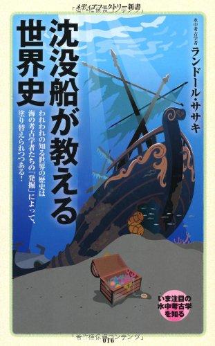 ランドール・ササキ【沈没船が教える世界史】