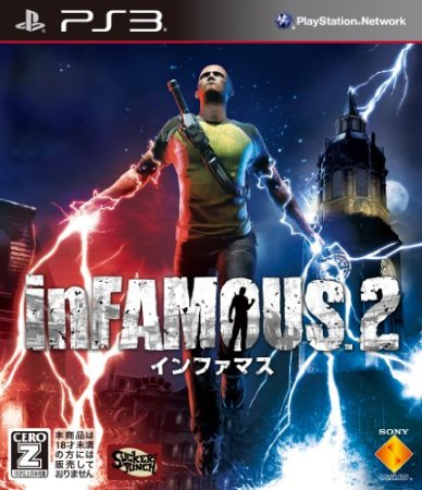 PS3【inFAMOUS2】