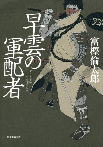 富樫倫太郎【早雲の軍配者】