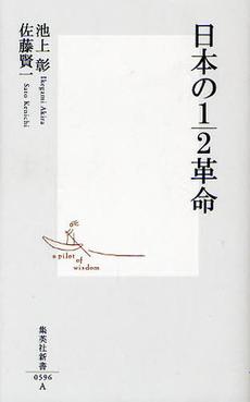 池上彰・佐藤賢一【日本の1/2革命】
