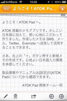 ATOK Pad