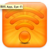 Eye-Fiアプリ
