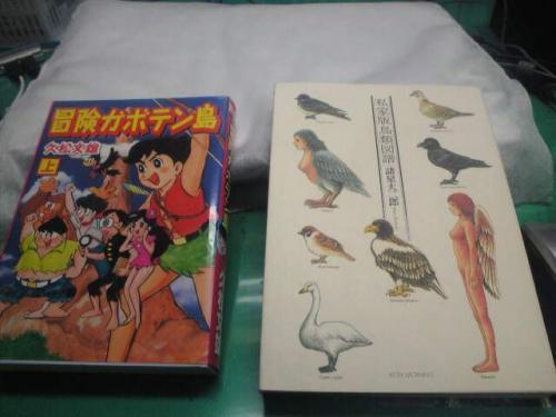 お買い得2冊で210円、どないだ!!