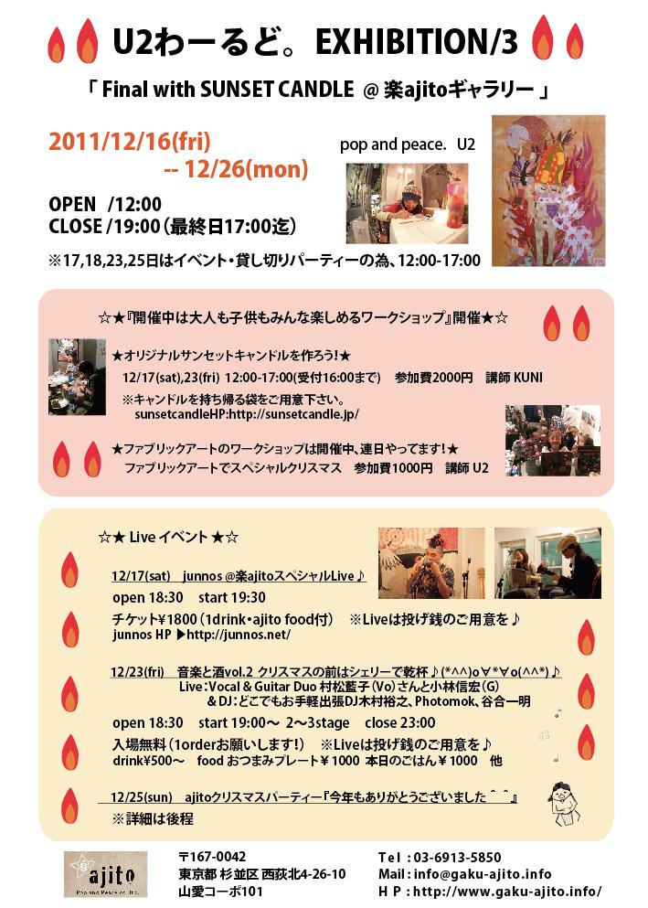 スクリーンショット(2011-12-14 16.07.38)