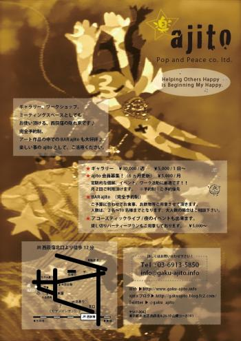 ajito-tirashi_convert_20120109221908.jpg