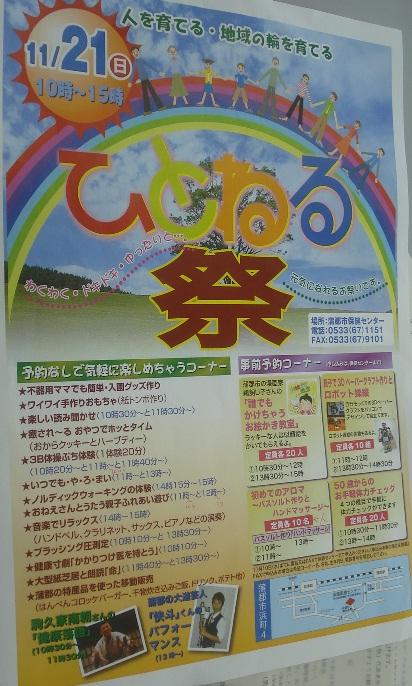 ひとねる2010ポスタ (s)