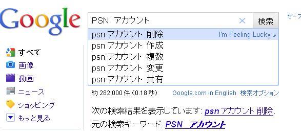 PSN アカウント 削除