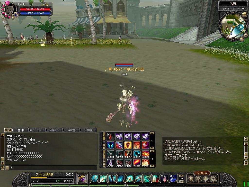 SRO[2011-12-12 06-30-41]_60