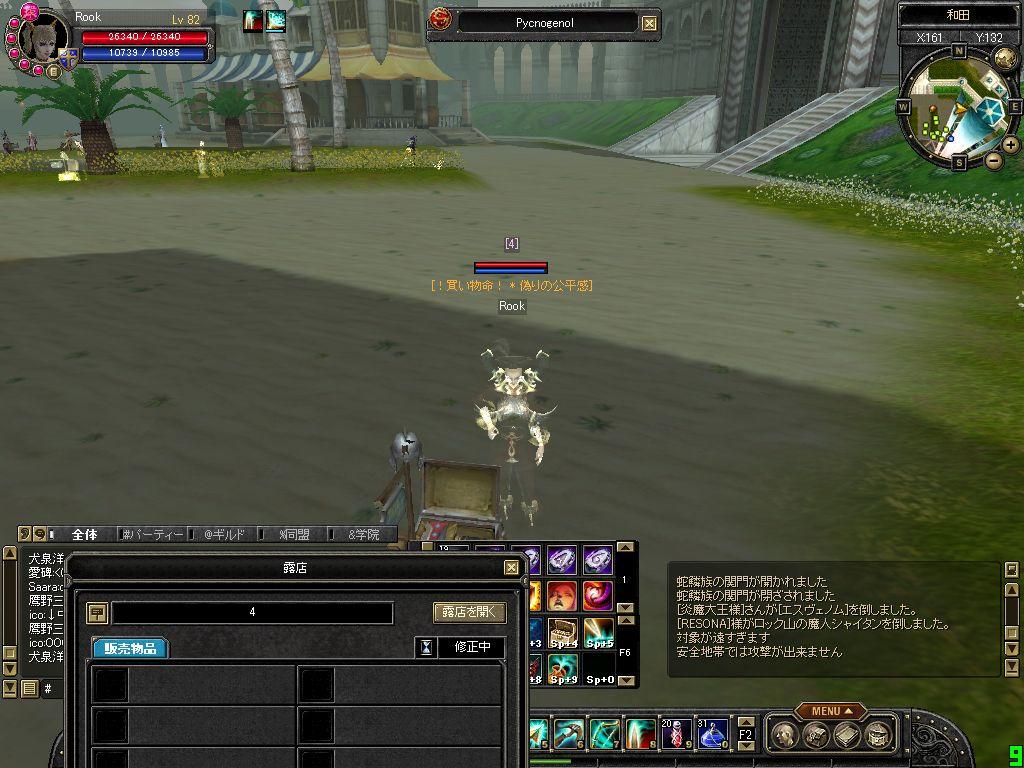 SRO[2011-12-12 06-30-20]_71