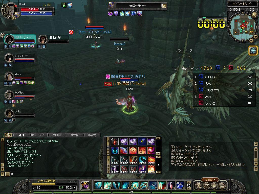 SRO[2011-12-22 01-19-40]_37
