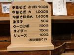 大喜西町本店 メニュー 09.12.29