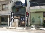 大喜西町本店 外観 09.12.29