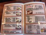 なかじゅう亭 2号店 メニュー 10.8.29