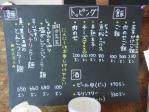 骨のzui メニュー 10.10.11