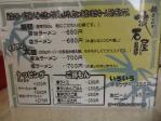 麺屋二代目 流石屋 メニュー 10.12.25