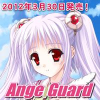『AngelGuard』応援中!