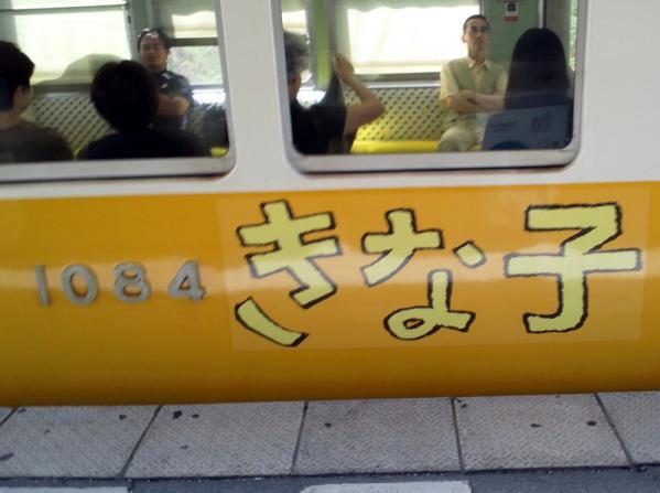 きな子電車
