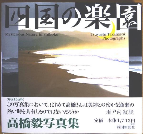 高橋 毅 四国の楽園