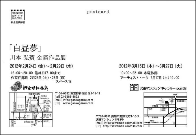 hirogaura22.jpg