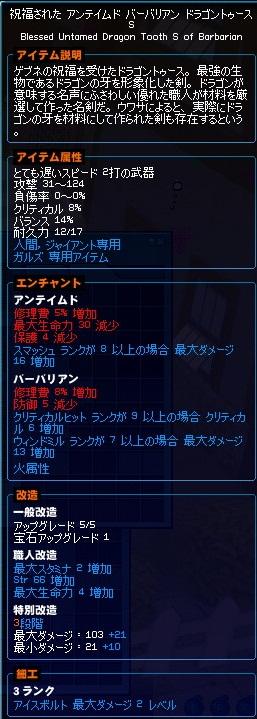 mabinogi_2012_03_02_013.jpg