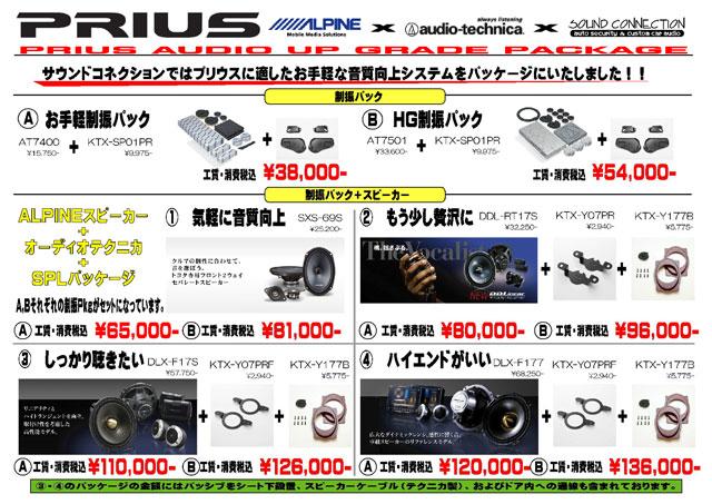 prius-audio.jpg