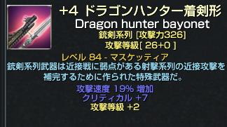 ドラゴンハンター着剣型