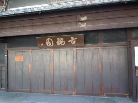 奈良旅行(2010.5月) 286