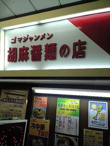 ゴマジャン麺の店
