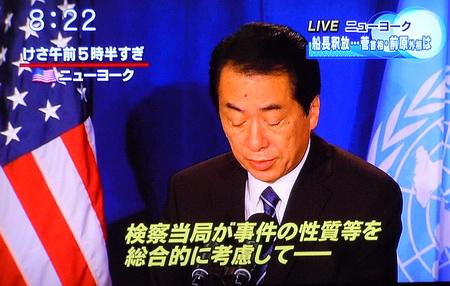 菅総理の言い訳1