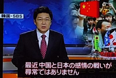 韓国報道1