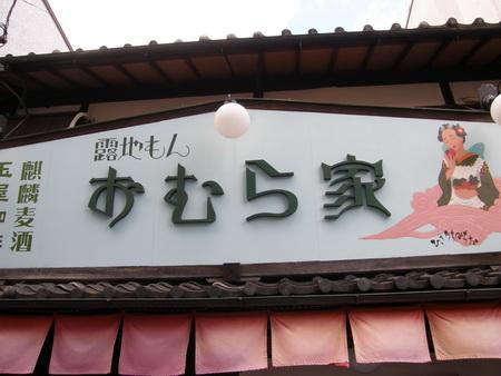 おむら家3