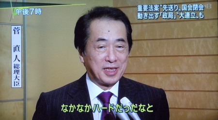 12,3 菅総理の認識
