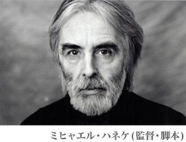ミヒャエル・ハネケ監督