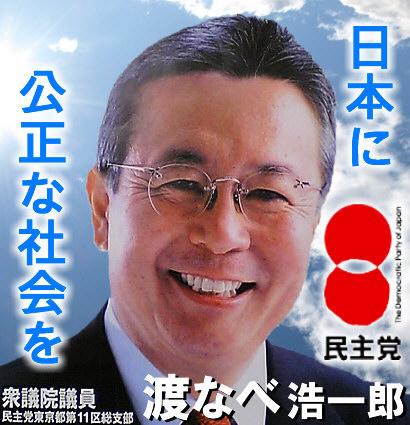 渡辺浩一郎
