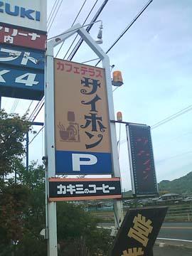 100523saihon1.jpg