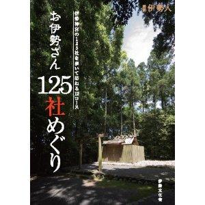 100829oisesan125.jpg