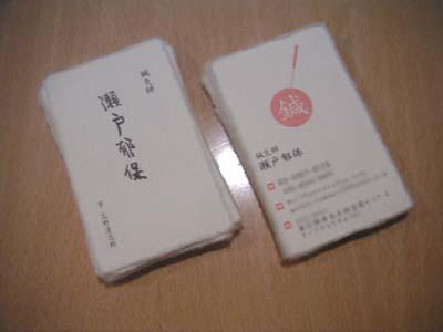 101013meishi.jpg