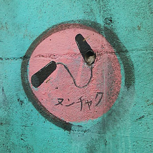 101124nakanohekiga3.jpg