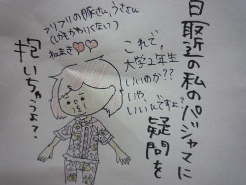 P1000924_convert_20100616084939.jpg
