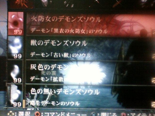 demons_souls_jpn_200th_ending.jpg