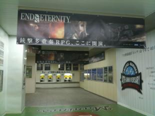 end_of_eternity_jr_kaihinmakuhari_cm05.jpg