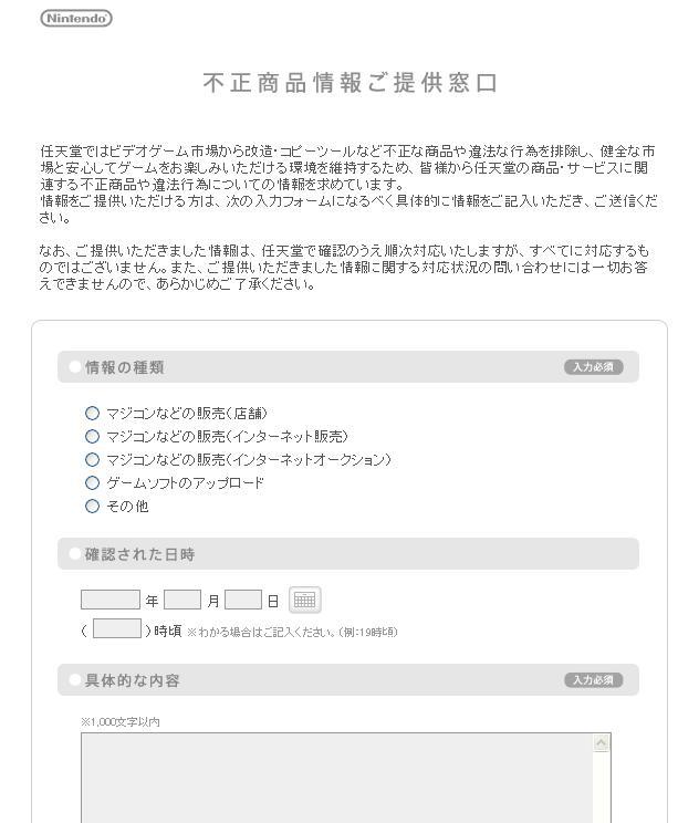 nintendo_magicom_buster_web_site1005.jpg